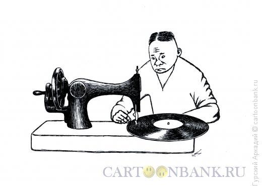 Карикатура: швейная машинка, Гурский Аркадий