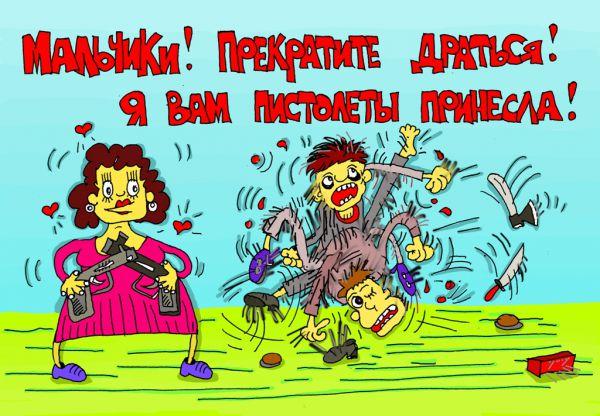 Карикатура: зачем друг друга мучать, leon2008