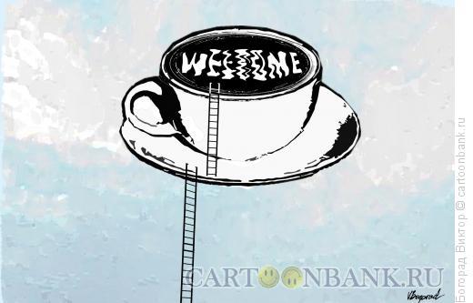 Карикатура: Приглашение, Богорад Виктор