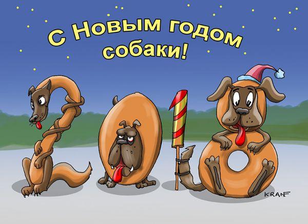 Карикатура: С Новым годом собаки!, Евгений Кран
