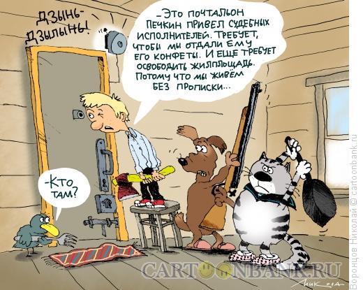 Карикатура: Судебные исполнители в Простоквашино, Воронцов Николай