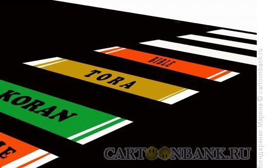 Карикатура: Толерантность, Бондаренко Марина