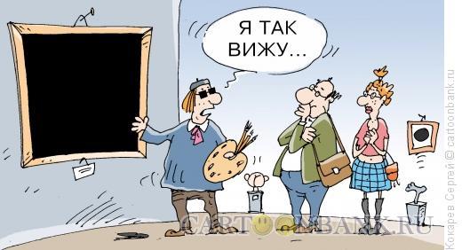 Карикатура: черные квадратики, Кокарев Сергей