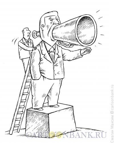 Карикатура: Монументальный рупор, Смагин Максим