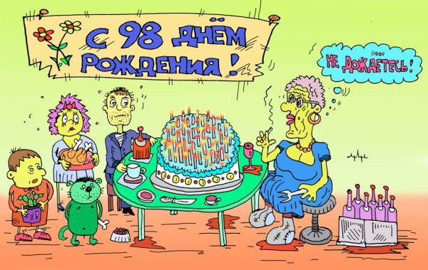 Карикатура: с днем пожилого человека..., leon2008