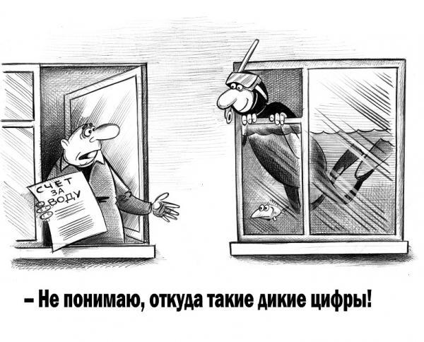 Карикатура: Счет за воду, Сергей Корсун