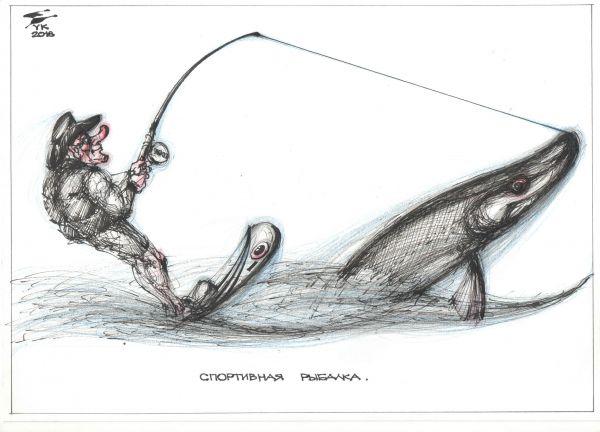 Карикатура: Спортивная рыбалка ., Юрий Косарев