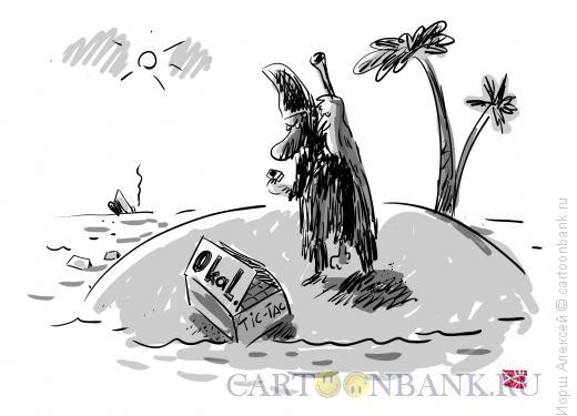 Карикатура: 0 ???????, �орш Алексей