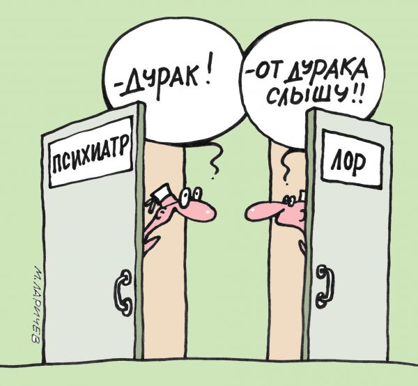 Карикатура: Дураки, Михаил ларичев