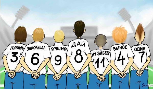 Карикатура: Команда, Сандро