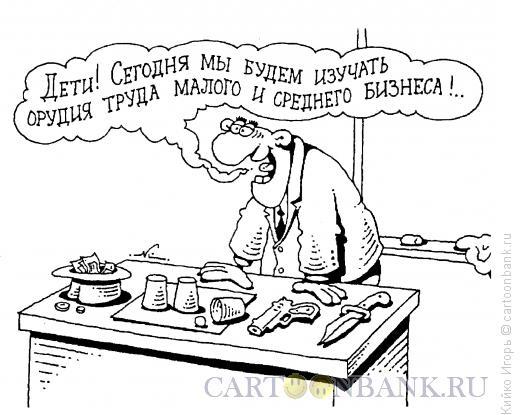 Карикатура: Орудия труда, Кийко Игорь