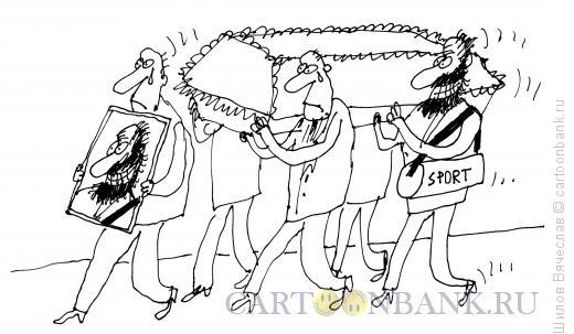 Карикатура: Похороны, Шилов Вячеслав