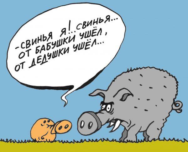 Карикатура: Свинья, Михаил ларичев