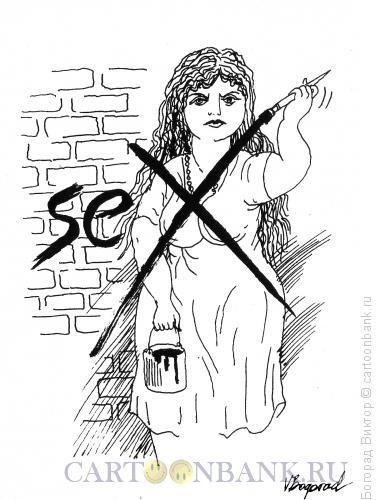 Карикатура: У нас секса нет!, Богорад Виктор