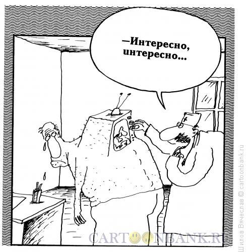 Карикатура: Интересно, Шилов Вячеслав