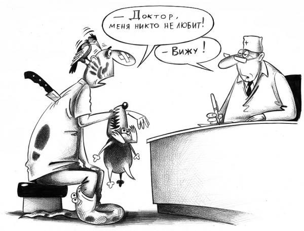 Карикатура: Меня никто не любит, Сергей Корсун