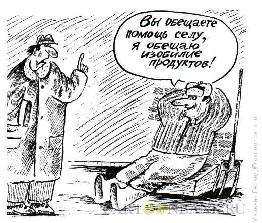 Карикатура: Обещания, Мельник Леонид