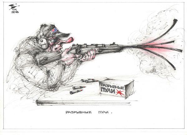 Карикатура: Разрывные пули ., Юрий Косарев