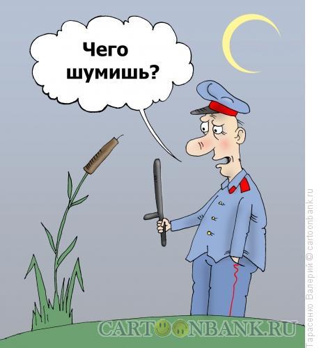 Карикатура: Шумел камыш, Тарасенко Валерий