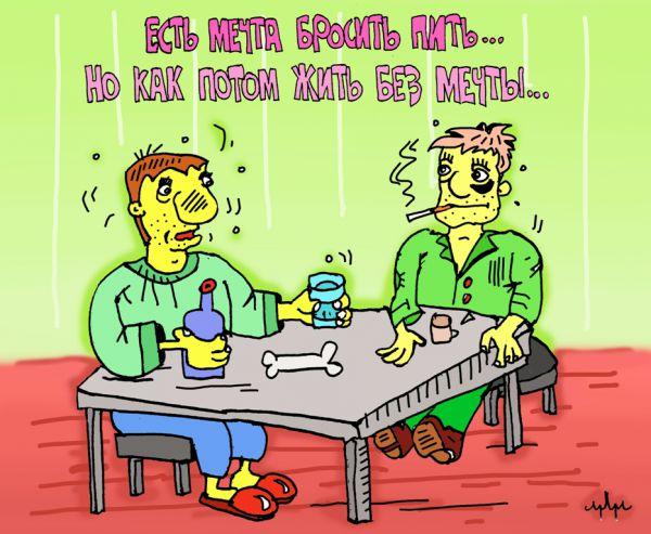 Карикатура: сложная штука жизнь алкоголика..., leon2008