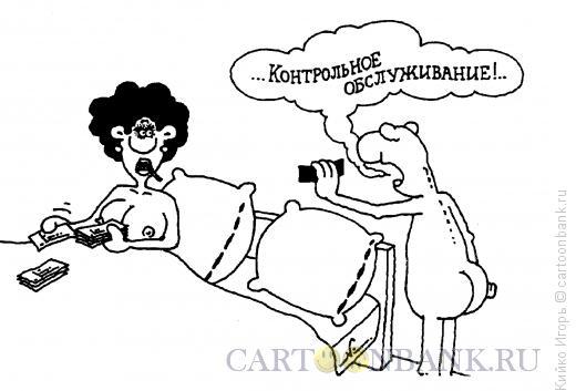 Карикатура: Контролер, Кийко Игорь