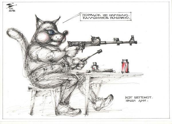 Карикатура: Кот Бегемот . Наши дни ., Юрий Косарев