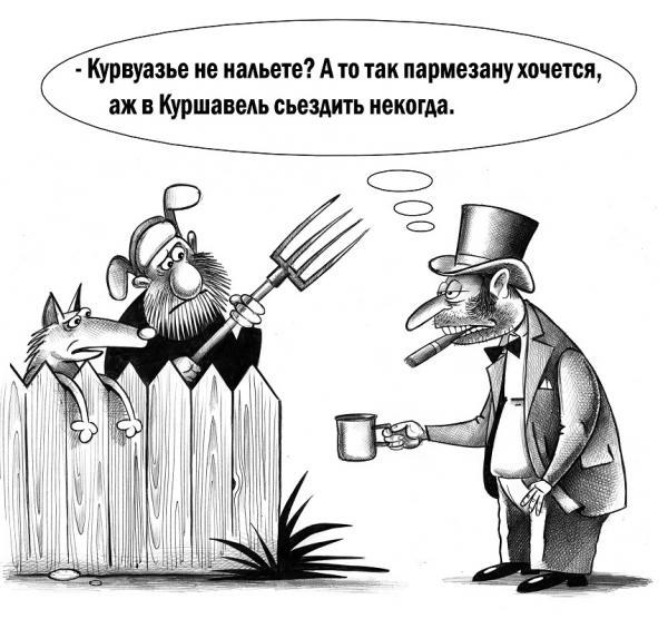 Карикатура: Курвуазье не нальете?, Сергей Корсун