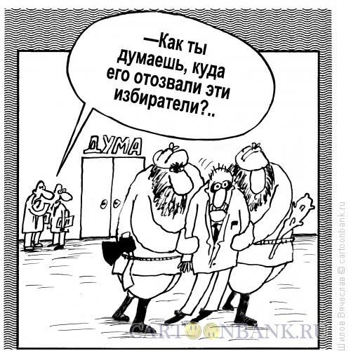 Карикатура: Отзыв депутата, Шилов Вячеслав