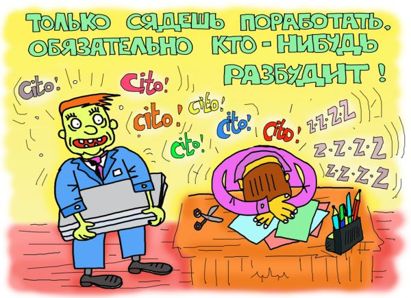 Карикатура: рабочий день с утра не задался!, leon2008