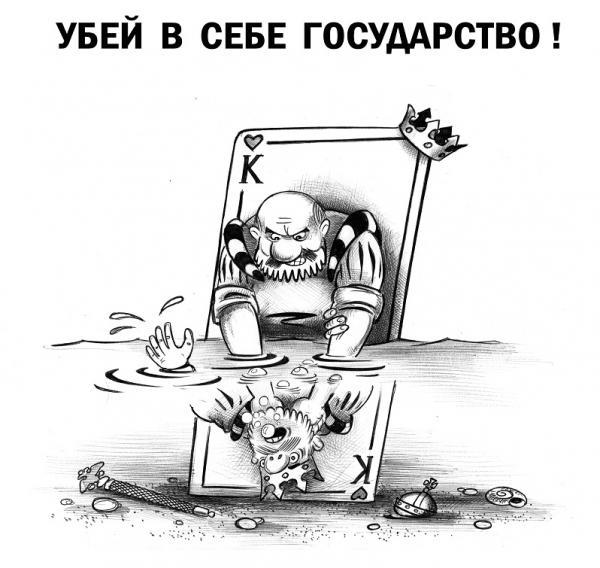 Карикатура: Убей в себе государство!, Сергей Корсун
