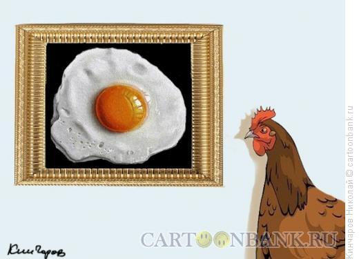 Карикатура: Яичница и курица, Кинчаров Николай