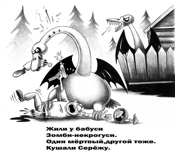 Карикатура: Зомби-некрогуси, Сергей Корсун