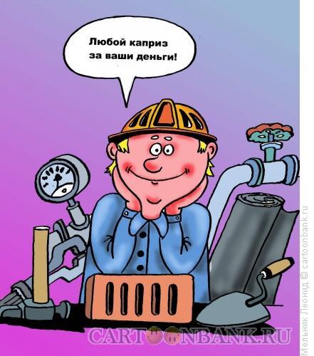 Карикатура: Что нам стоит дом построить!, Мельник Леонид
