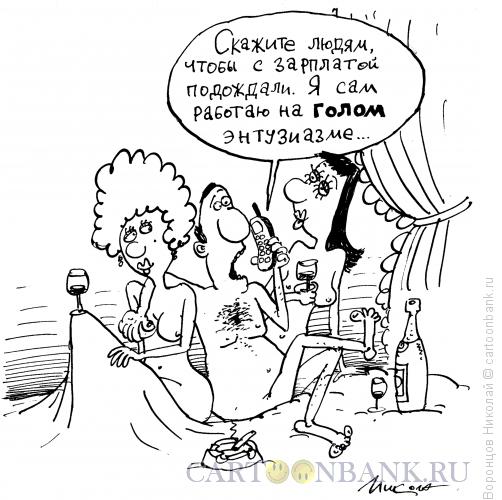 Карикатура: Директор, Воронцов Николай