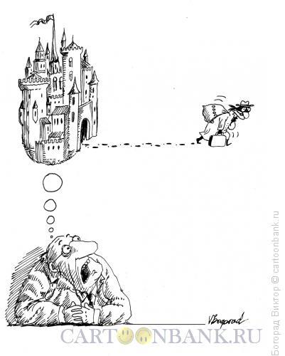 Карикатура: Ограбление мечты, Богорад Виктор
