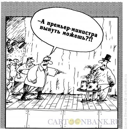 Карикатура: Прьемьер-министр, Шилов Вячеслав
