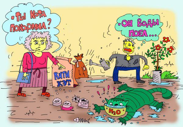 Карикатура: вода тоже еда, leon2008