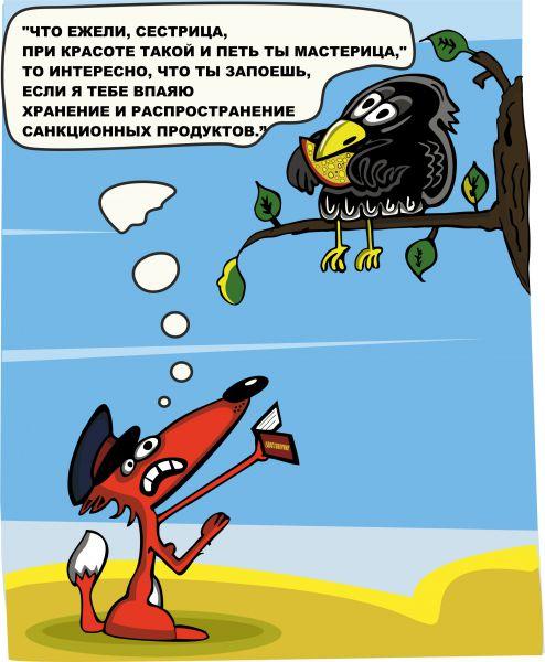 Карикатура: Басни, somnambula