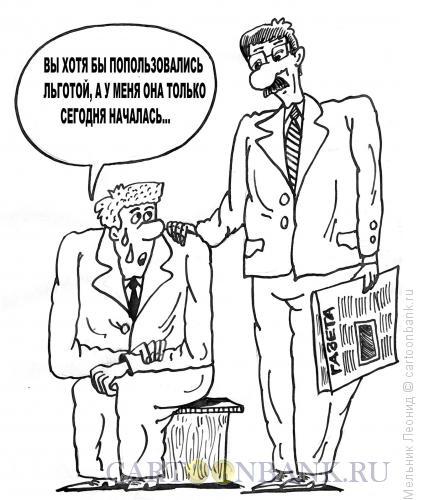 Карикатура: Конец льготам?, Мельник Леонид