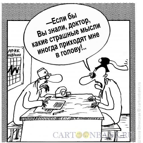 Карикатура: Страшные мысли, Шилов Вячеслав