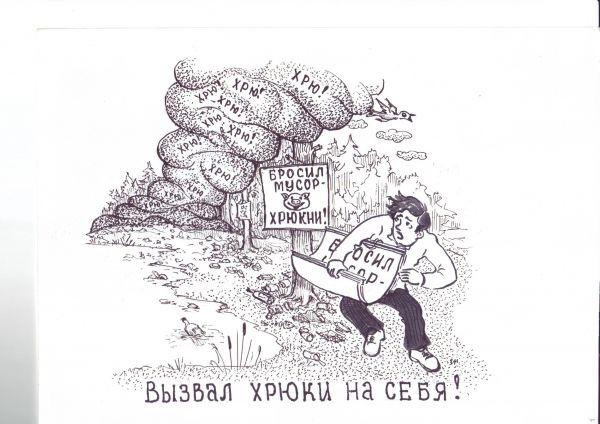 Карикатура: Вызвал хрюки на себя!, Зеркаль Николай Фомич