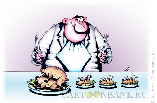 Карикатура: Блюдо для гурмана, Кийко Игорь