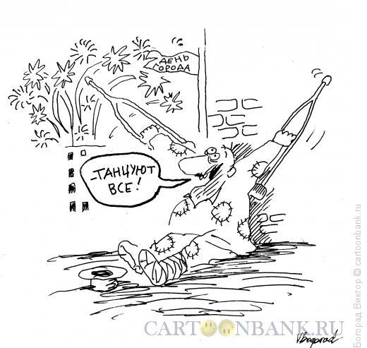 Карикатура: День города, Богорад Виктор