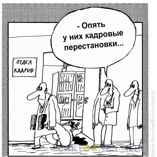 Карикатура: Кадровые перестановки, Шилов Вячеслав
