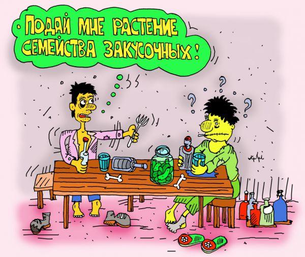 Карикатура: может ему огурец нужен?, leon2008