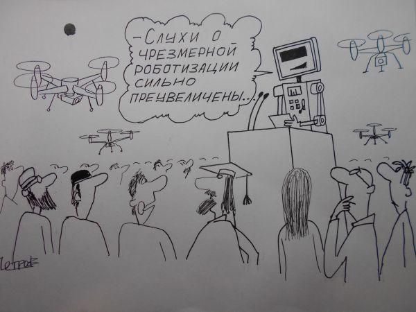 Карикатура: Всеобщая компьютеризация и роботизация, Петров Александр