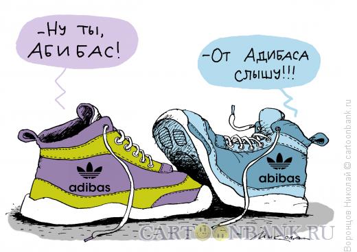 Карикатура: Адибас, Воронцов Николай