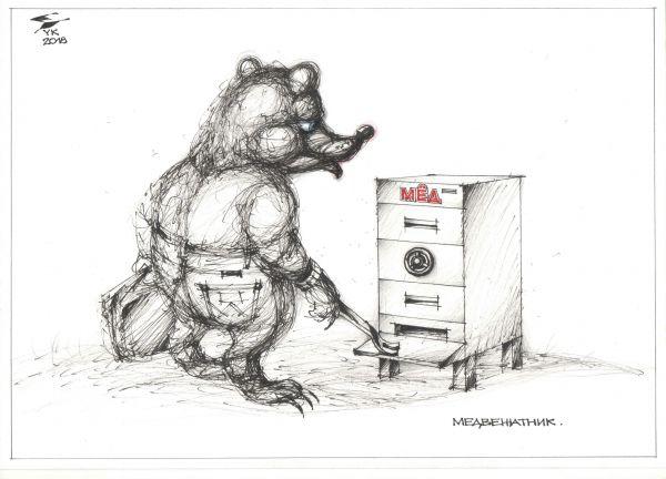 Карикатура: Медвежатник ., Юрий Косарев