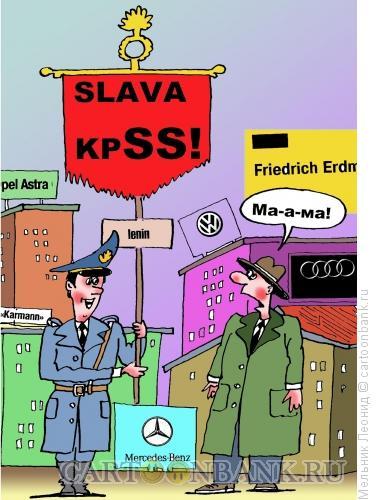 Карикатура: Слава КПSS!, Мельник Леонид