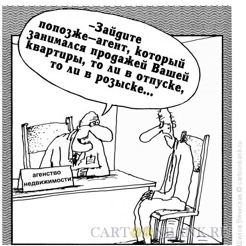 Карикатура: Агент в розыске, Шилов Вячеслав